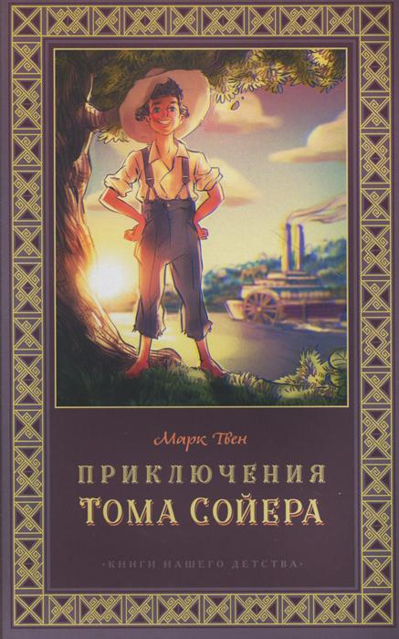 Фото Марк Твен Приключения Тома Сойера. Купить  в РФ