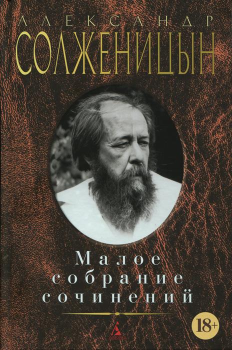 Фото Александр Солженицын Малое собрание сочинений. Купить  в РФ
