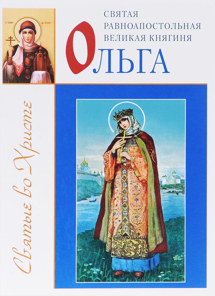 Фото А. В. Велько Святая равноапостольная великая княгиня Ольга. Купить  в РФ
