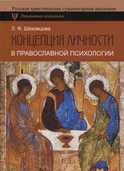 Фото Л. Ф. Шеховцева Концепция личности в православной психологии. Купить  в РФ