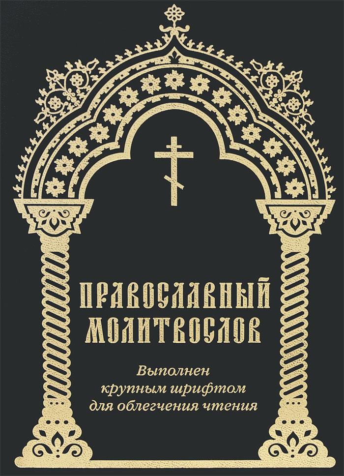 Фото Православный молитвослов. Купить  в РФ