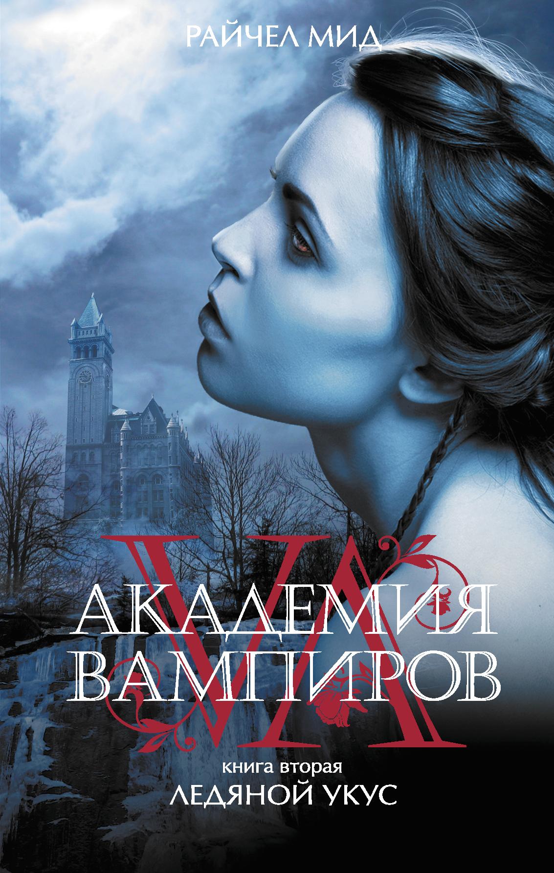 Фото Райчел Мид Академия вампиров. Книга 2. Ледяной укус. Купить  в РФ