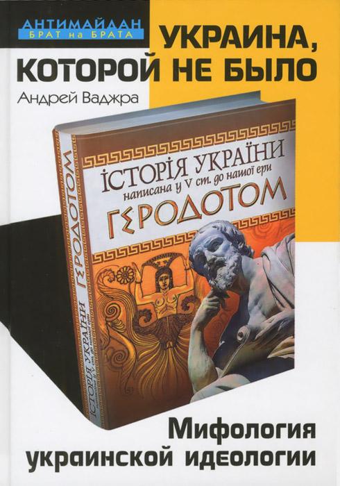 Фото Ваджра А Украина, которой не было. Мифология украинской идеологии. Купить  в РФ