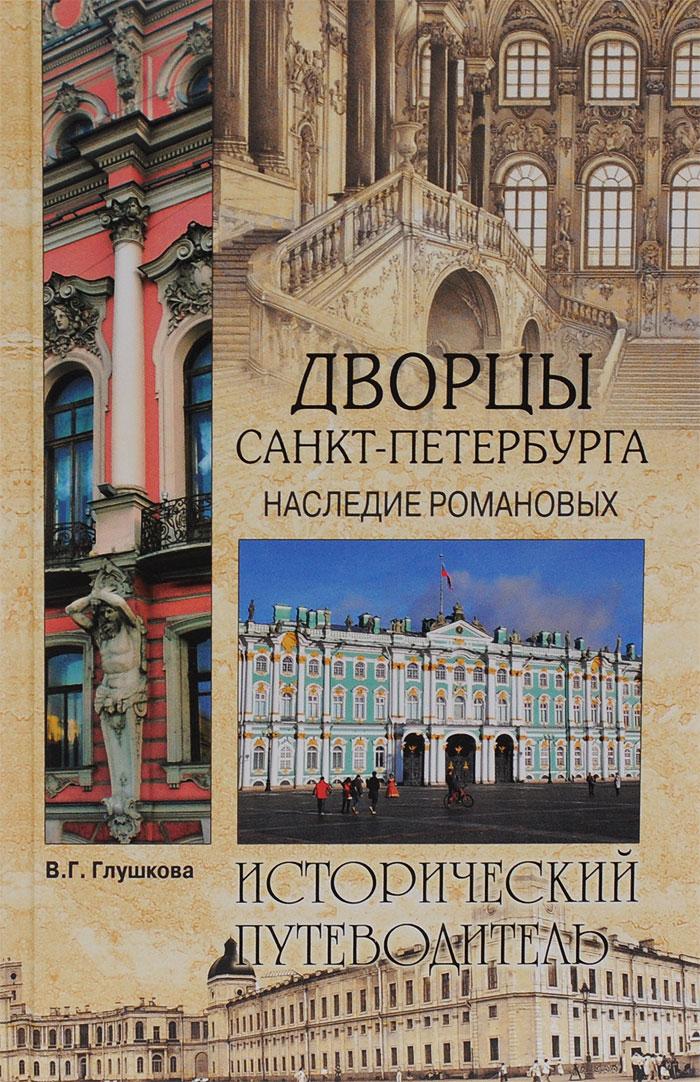 Фото В. Г. Глушкова Дворцы Санкт-Петербурга. Наследие Романовых. Купить  в РФ