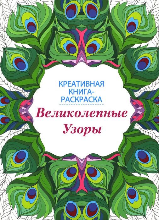 Фото Великолепные узоры. Креативная книга-раскраска. Купить  в РФ