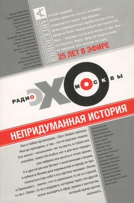 Фото Венедиктов Алексей Эхо Москвы. Непридуманная история. Купить  в РФ