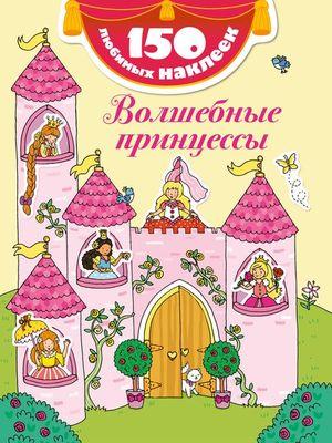 Фото Джессика Гринвелл Волшебные принцессы. Книга наклеек. Купить  в РФ