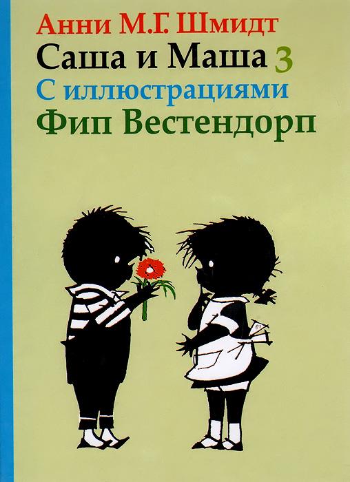 Фото Анни М. Г. Шмидт Саша и Маша 3. Купить  в РФ