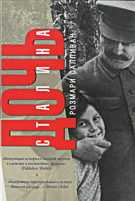 Фото Розмари Салливан Дочь Сталина. Купить  в РФ