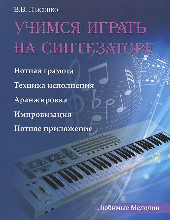 Фото В. В. Лысенко Учимся играть на синтезаторе. Методическое пособие. Купить  в РФ