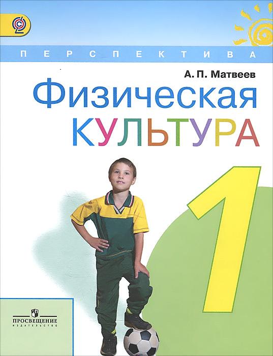 Фото А. П. Матвеев Физическая культура. 1 класс. Учебник. Купить  в РФ