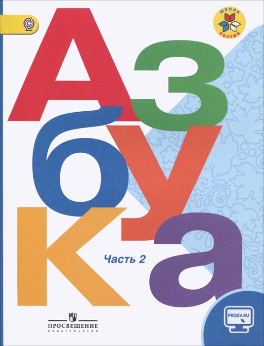 Фото Виктор Кирюшкин Азбука. 1 класс. Учебник. В 2 частях. Часть 2. Купить  в РФ
