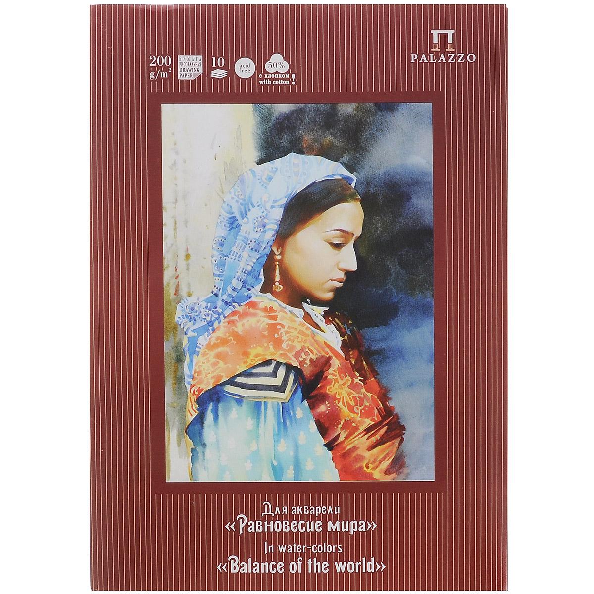 Папка для акварели Palazzo  Равновесие мира , 10 листов, формат А3 -  Бумага и картон