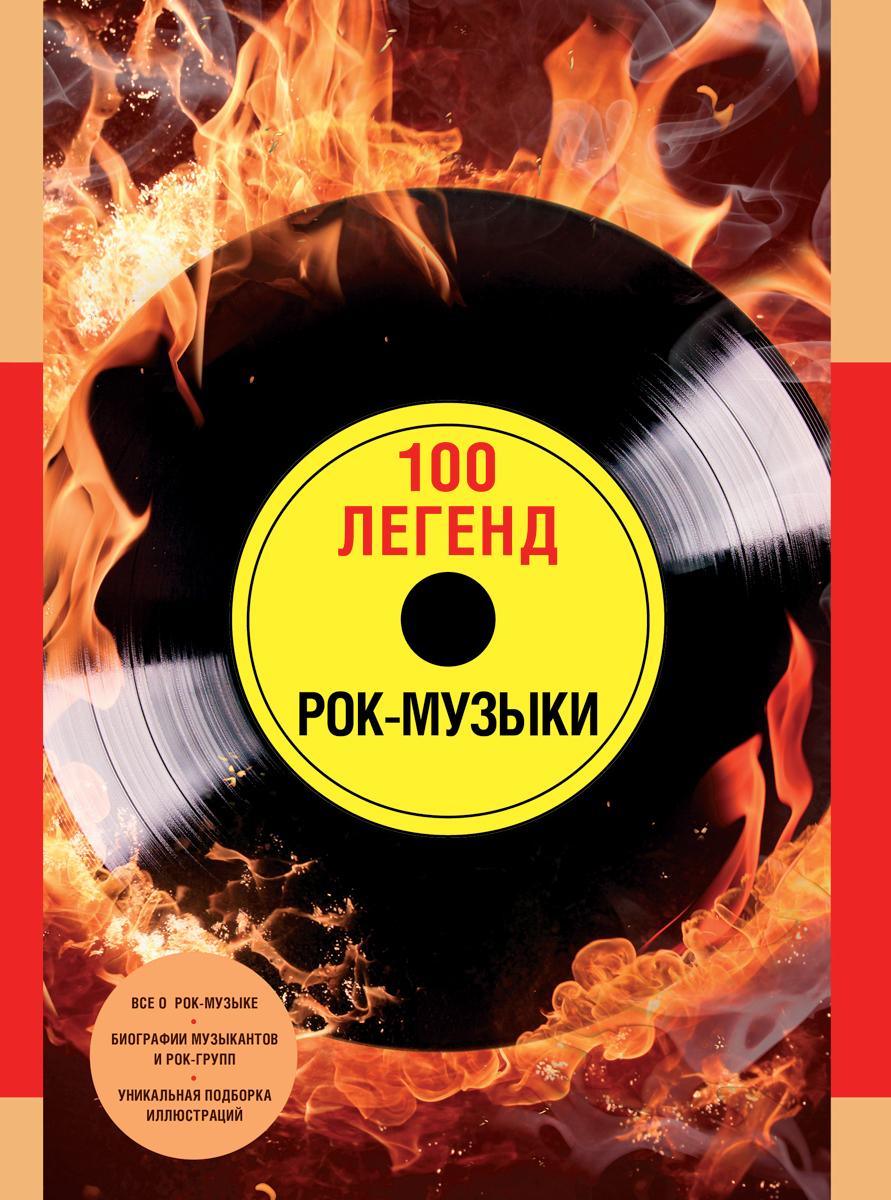 Фото А. Диченко, Л. Погодина 100 легенд рок-музыки. Купить  в РФ