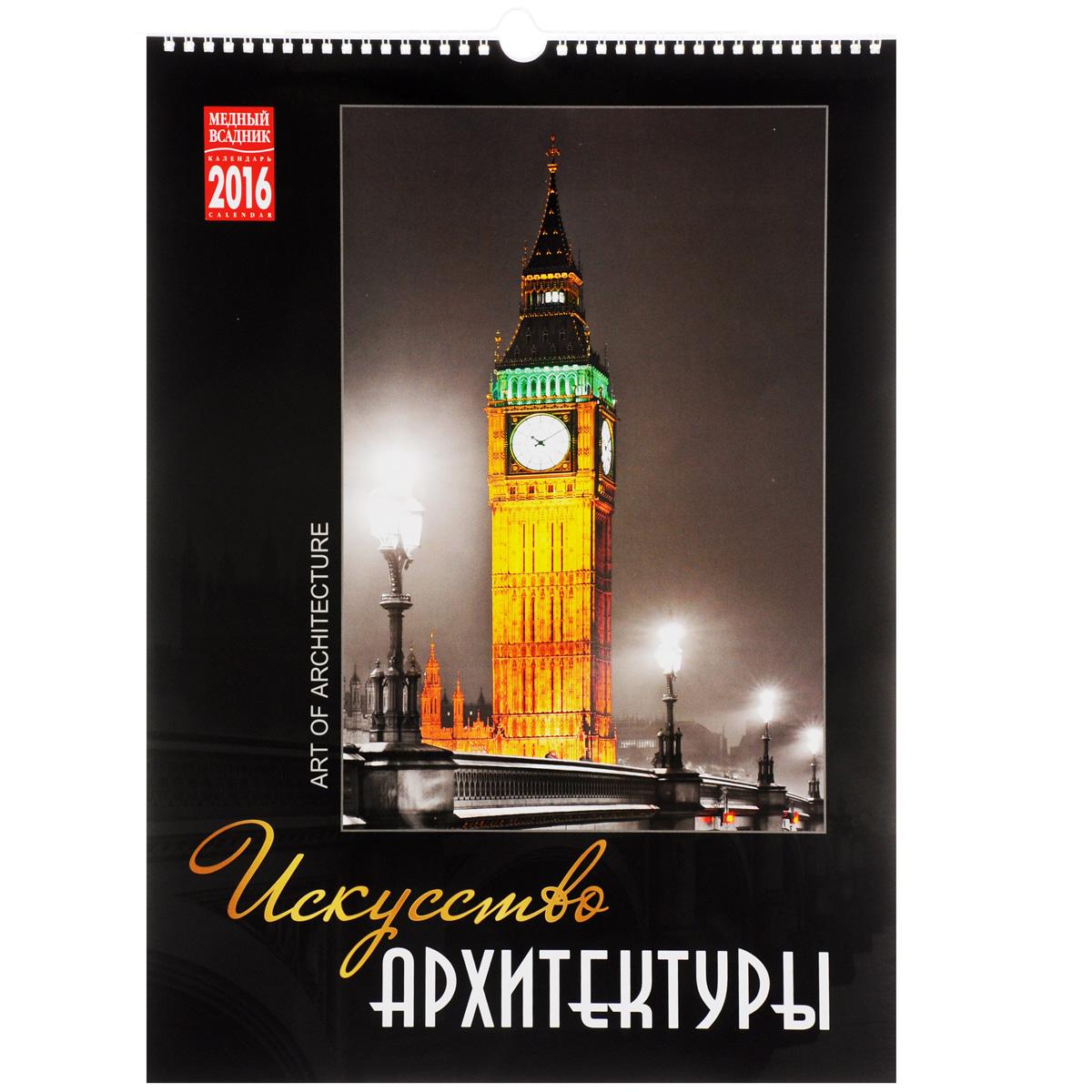 Фото Календарь 2016 (на спирали). Искусство архитектуры / Art of Architecture. Купить  в РФ