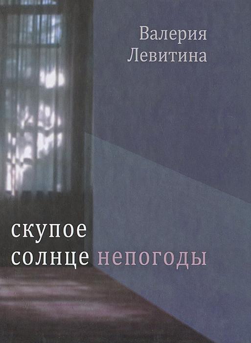 Фото Валерия Левитина Скупое солнце непогоды. Купить  в РФ