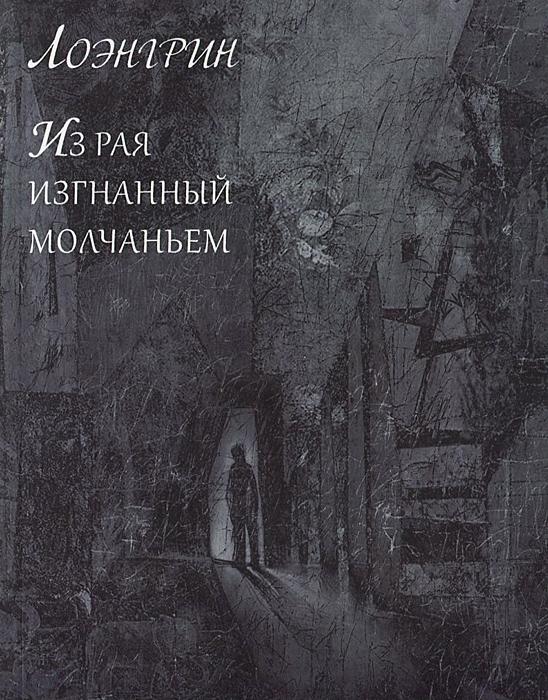 Фото Лоэнгрин Из рая изгнанный молчаньем. Купить  в РФ
