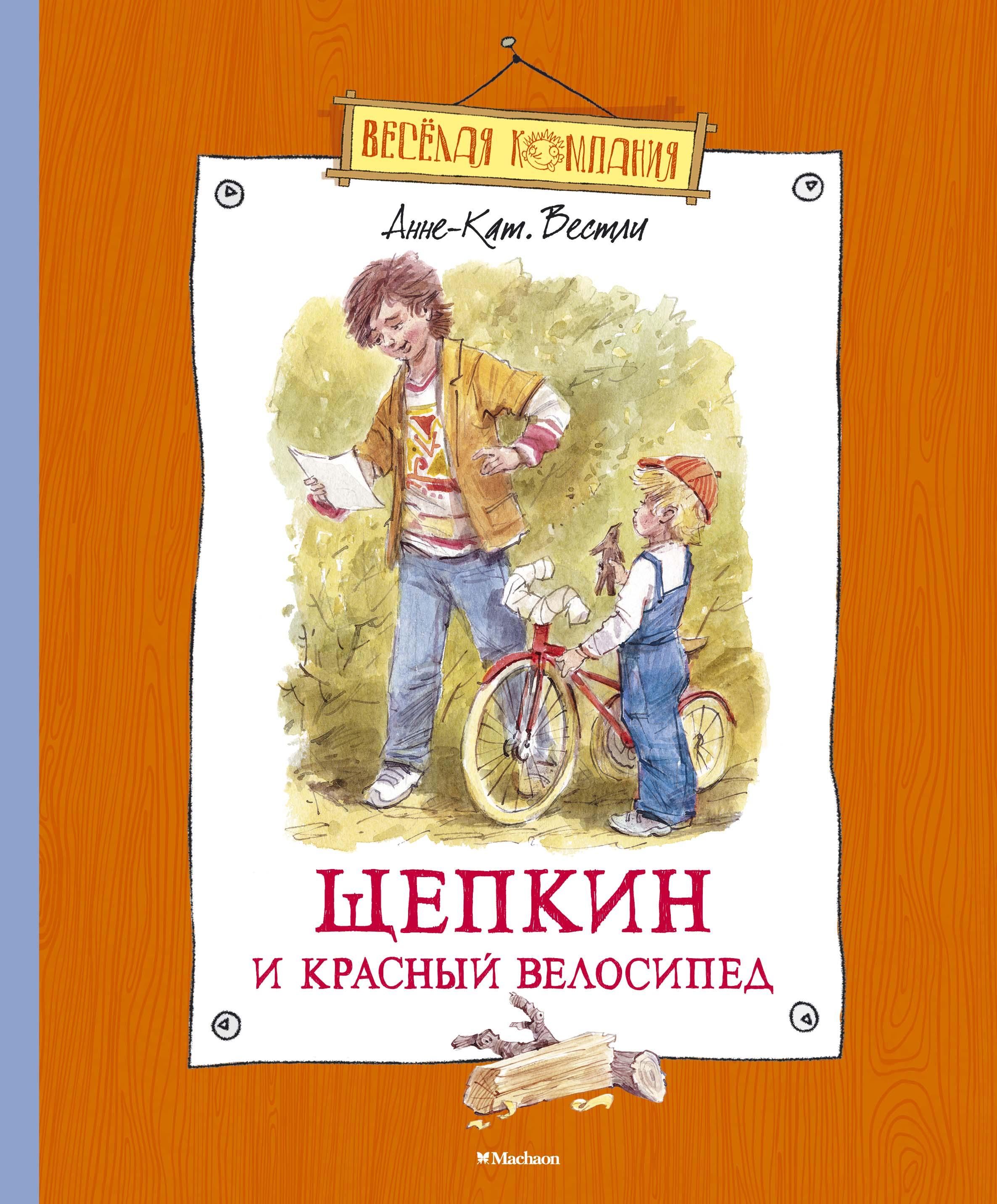 Фото Анне-Кат. Вестли Щепкин и красный велосипед. Купить  в РФ