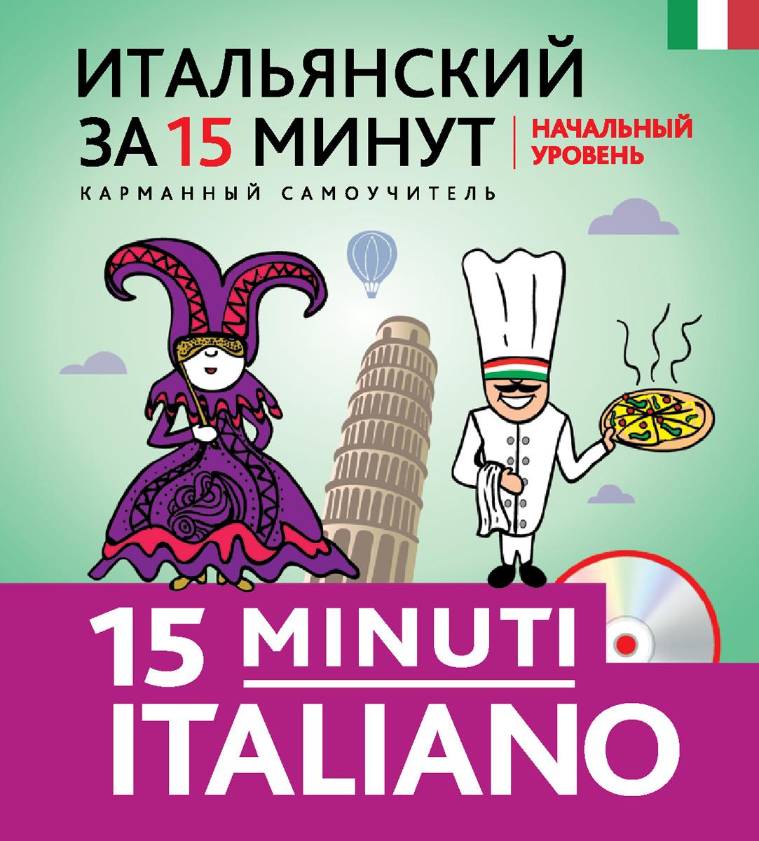 Фото Г. В. Гава Итальянский за 15 минут. Начальный уровень / 15 minuti italiano (+ CD). Купить  в РФ