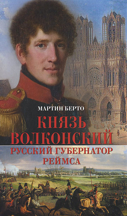 Фото Мартин Берто Князь Волконский - русский губернатор Реймса. Купить  в РФ