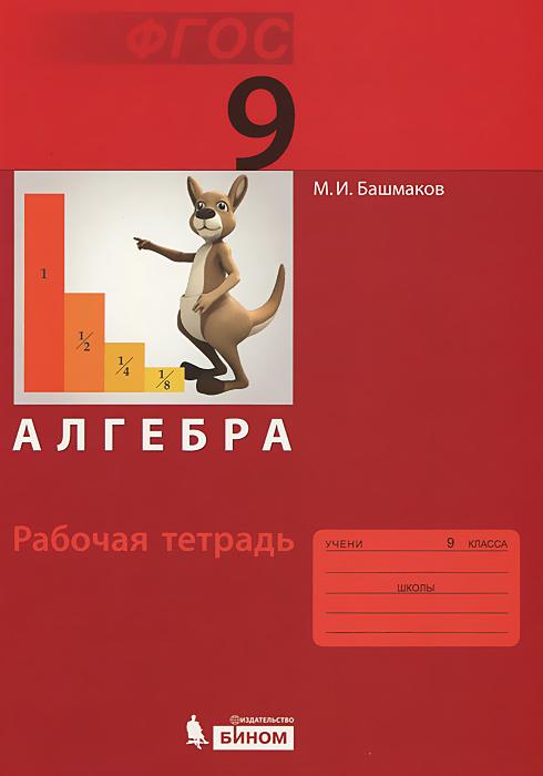 Фото М. И. Башмаков Алгебра. 9 класс. Рабочая тетрадь. Купить  в РФ