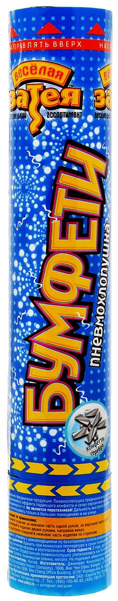 Веселая затея Пневмохлопушка  Бумфети , длина 28 см, цвет: серебряный -  Хлопушки бумфети