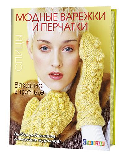 Фото Вязание в тренде. Модные варежки и перчатки. Спицы. Купить  в РФ
