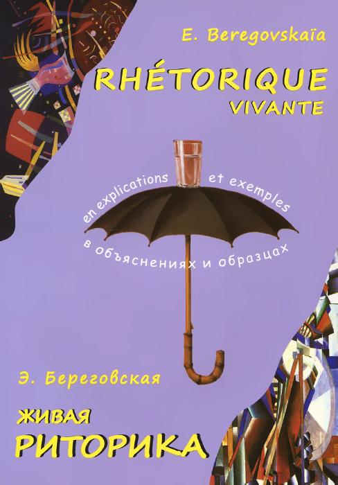 Фото Э. Береговская Rhetorique vivante / Живая риторика. Купить  в РФ