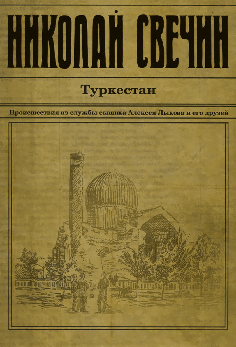 Фото Николай Свечин Туркестан. Купить  в РФ
