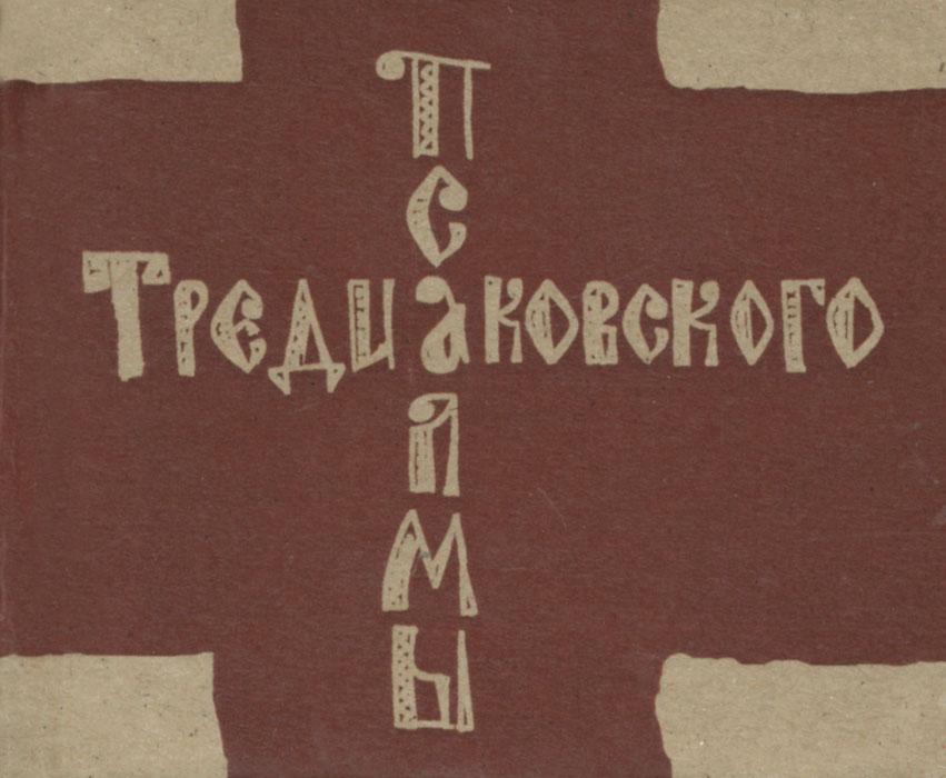 Фото В. К. Тредиаковский Псалмы Тредиаковского. Купить  в РФ