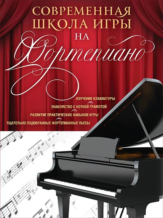 Фото Н. В. Петрова Современная школа игры на фортепиано. Купить  в РФ