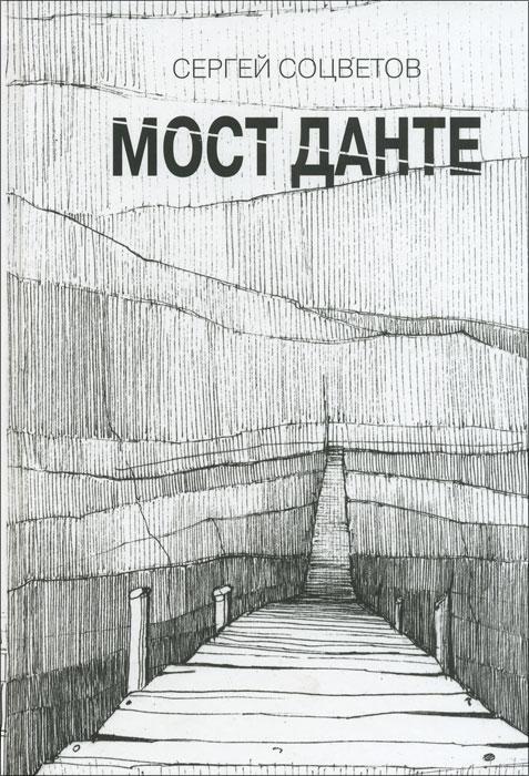 Фото Сергей Соцветов Мост Данте. Стихотворения. Купить  в РФ