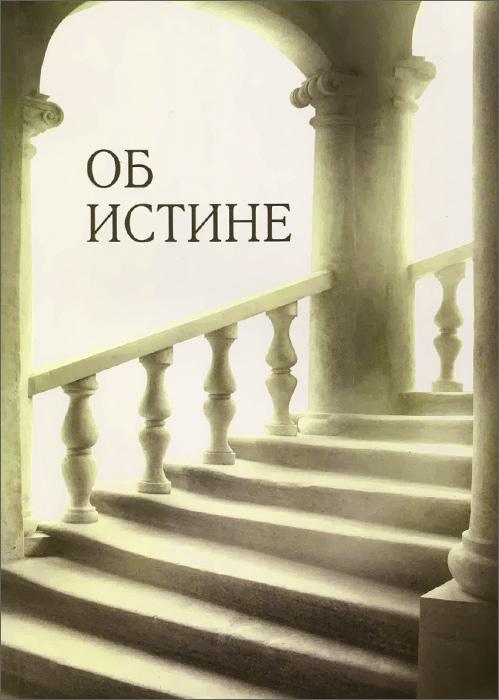 Фото А. Е. Картавых Об истине. Купить  в РФ