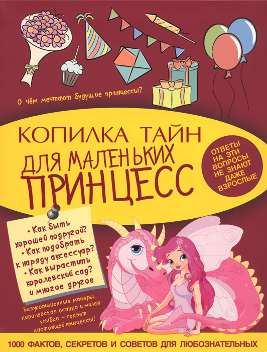 Фото В. А. Ригарович Копилка тайн для маленьких принцесс. Купить  в РФ