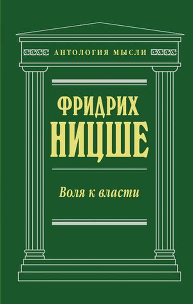 Фото Фридрих Ницше Воля к власти. Купить  в РФ