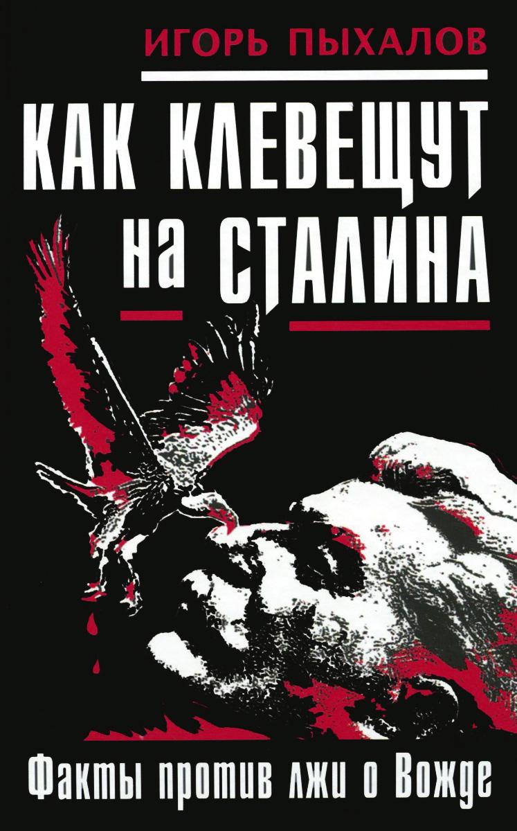Фото Игорь Пыхалов Как клевещут на Сталина. Факты против лжи о Вожде. Купить  в РФ