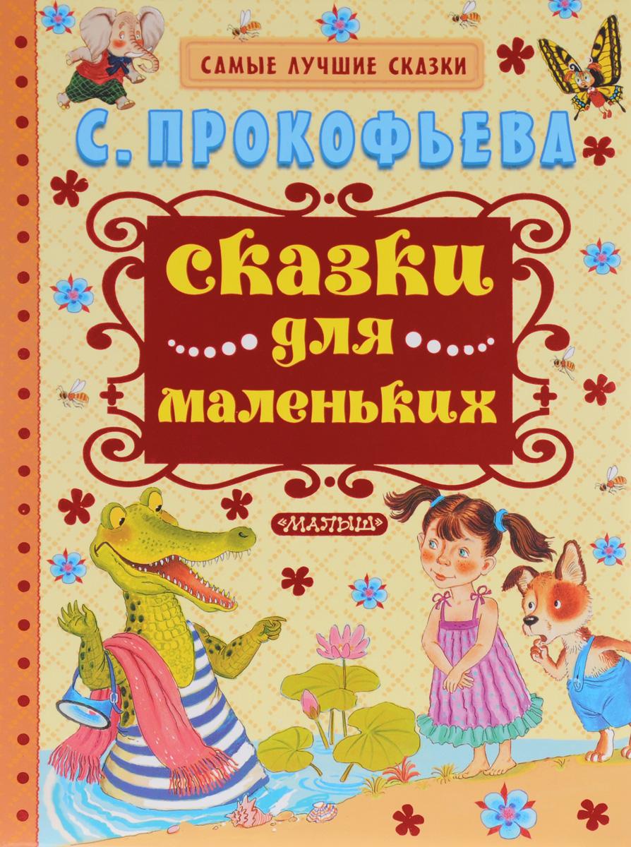 Фото С. Прокофьева Сказки для маленьких. Купить  в РФ