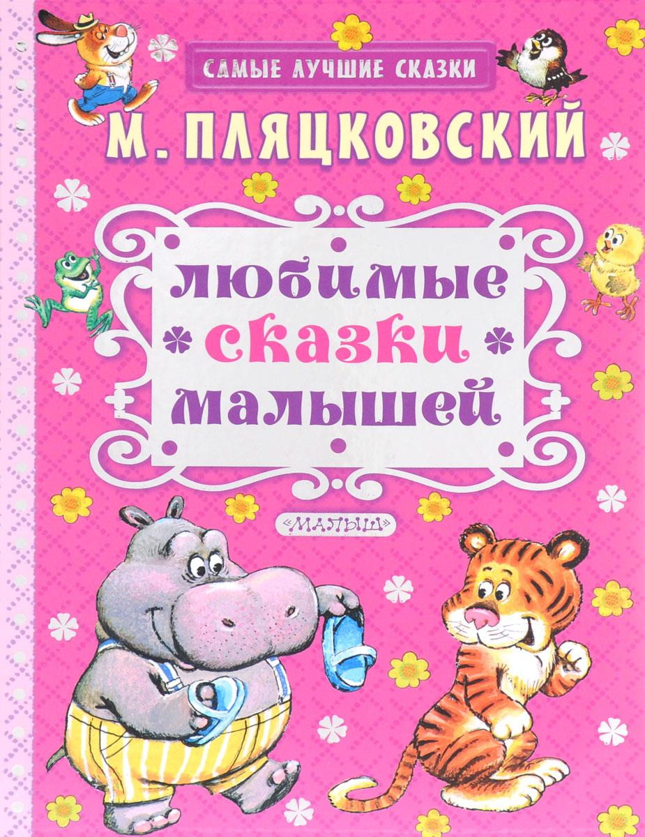 Фото М. Пляцковский М. Пляцковский. Любимые сказки малышей. Купить  в РФ