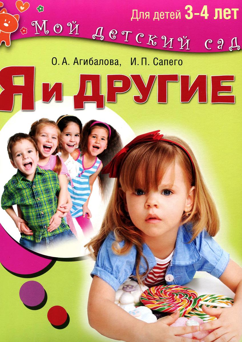 Фото О. А. Агибалова, И. П. Сапего Я и другие. Для детей 3-4 лет. Купить  в РФ