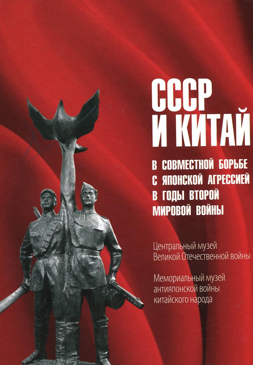 Фото СССР и Китай в совместной борьбе с японской агрессией в годы Второй мировой войны. Купить  в РФ