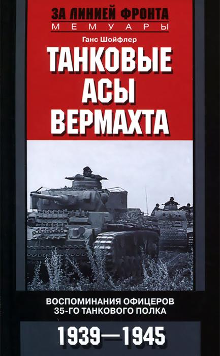Фото Ганс Шойфлер Танковые асы вермахта. Воспоминания офицеров 35-го танкового полка. 1939-1945. Купить  в РФ