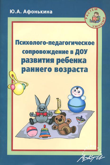 Фото Ю. А. Афонькина Психолого-педагогическое сопровождение в ДОУ развития ребенка раннего возраста. Купить  в РФ