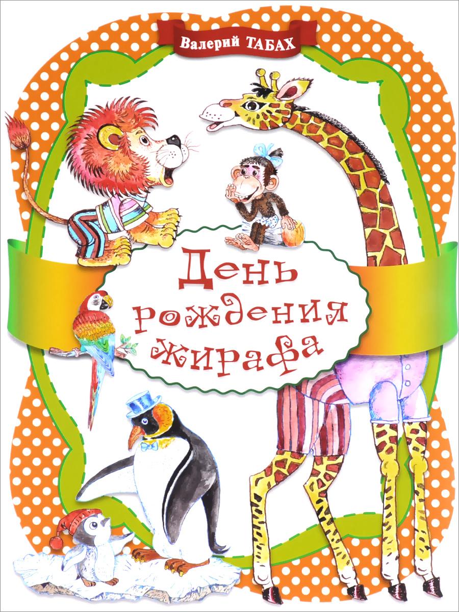 Фото Валерий Табах День рождения жирафа. Купить  в РФ