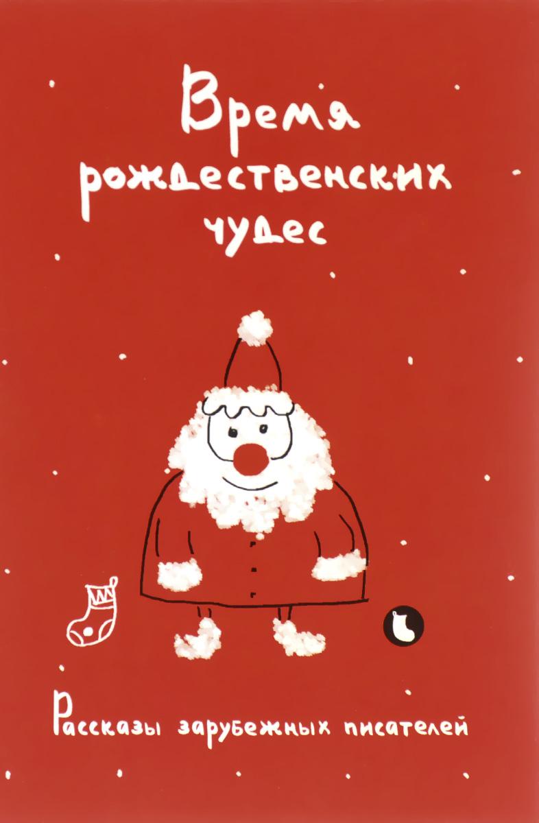 Фото Время рождественских чудес. Рассказы зарубежных писателей. Купить  в РФ