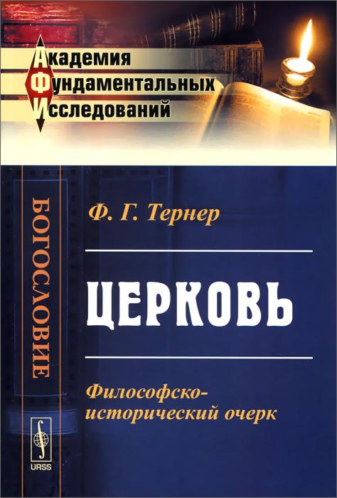 Фото Ф. Г. Тернер Церковь. Философско-исторический очерк. Купить  в РФ