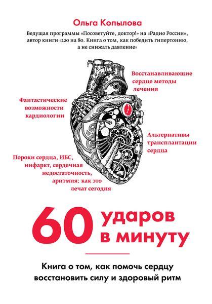 Фото Ольга Копылова 60 ударов в минуту. Книга о том, как помочь сердцу восстановить силу и здоровый ритм. Купить  в РФ