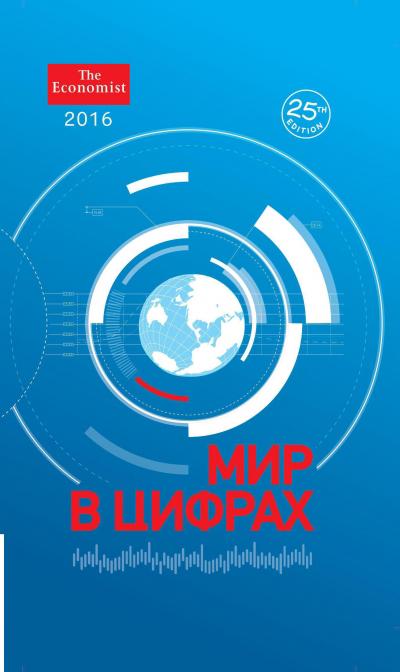 Фото Мир в цифрах 2016. Купить  в РФ