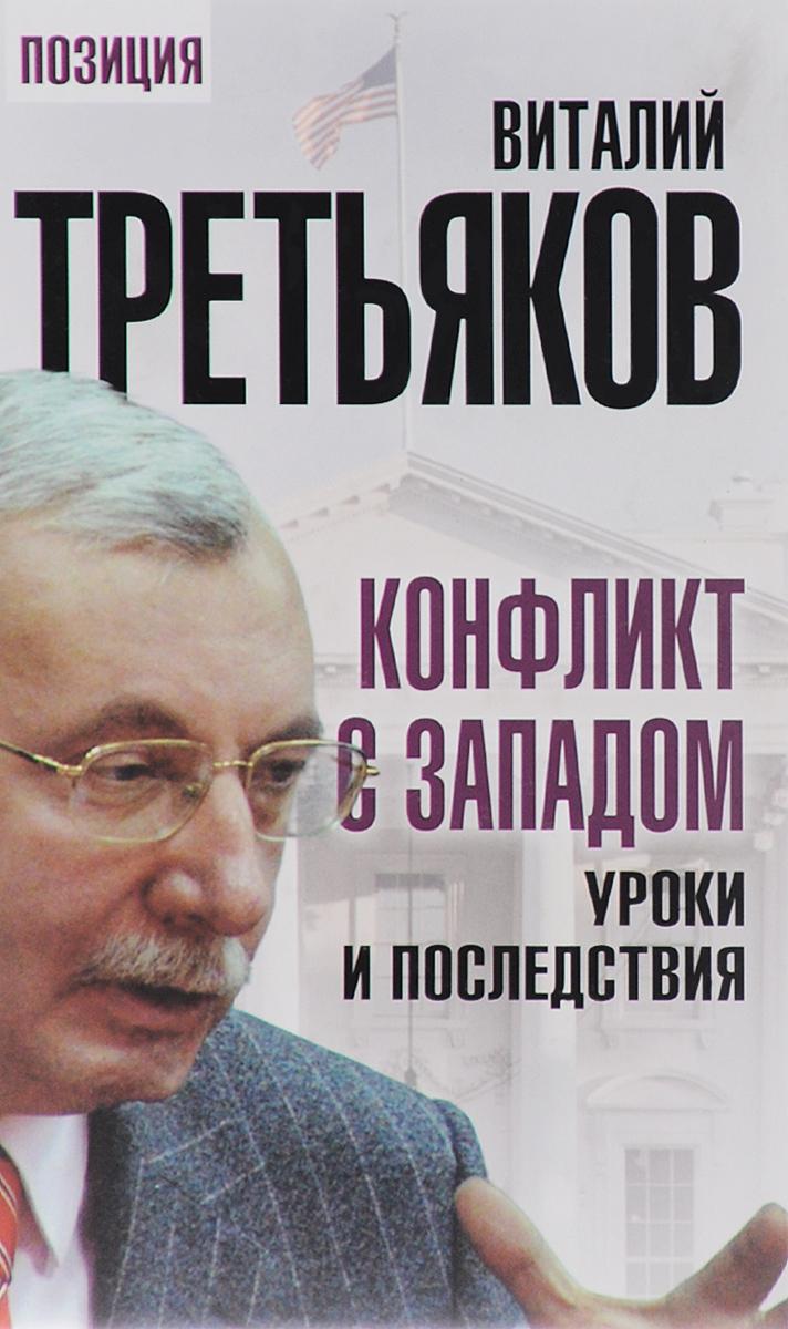 Фото Виталий Третьяков Конфликт с Западом. Уроки и последствия. Купить  в РФ