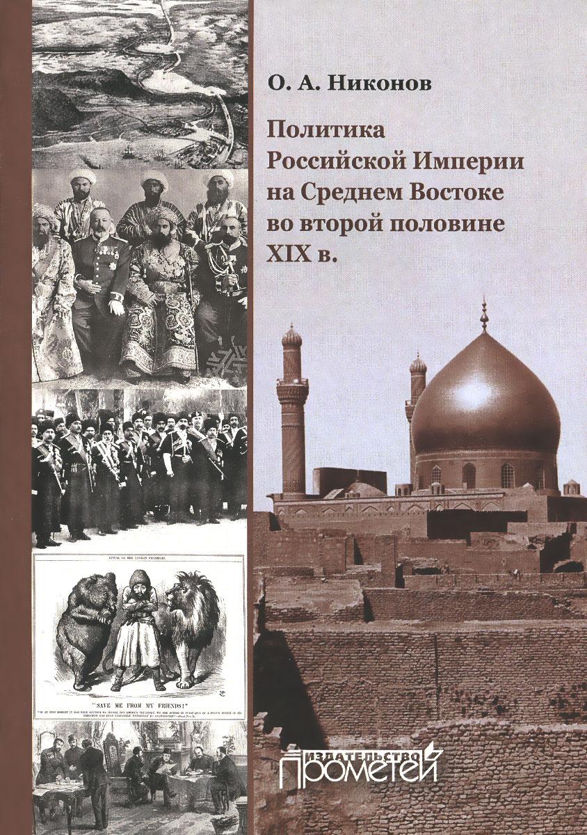 Фото О. А. Никонов Политика Российской Империи на Среднем Востоке во второй половине XIX в. Купить  в РФ