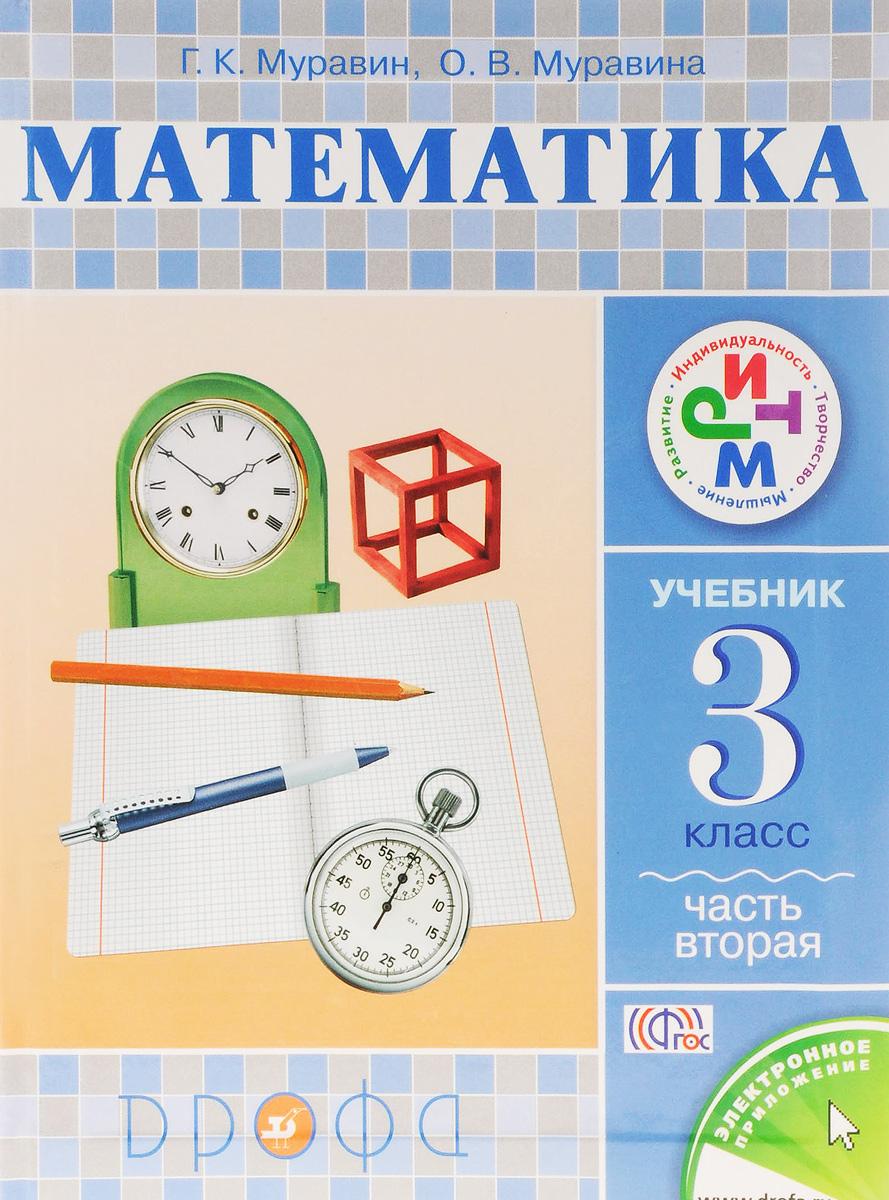 Фото Г. К. Муравин, О. В. Муравина Математика. 3 класс. Учебник. В 2 частях. Часть 2. Купить  в РФ